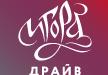 игора драйв