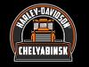 Harley-Davidson Челябинск
