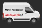 мотоперевозки