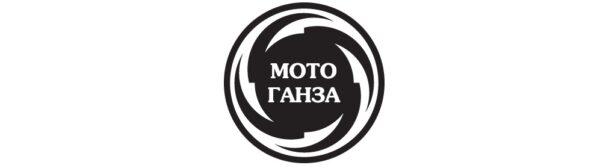 мотоганза