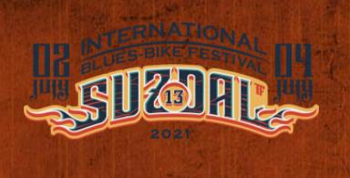 Фестиваль Суздаль 2021