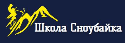 сноубайк