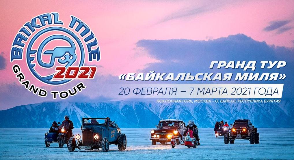 Байкальская Миля 2021