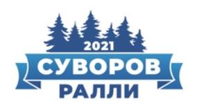 ралли Суворов