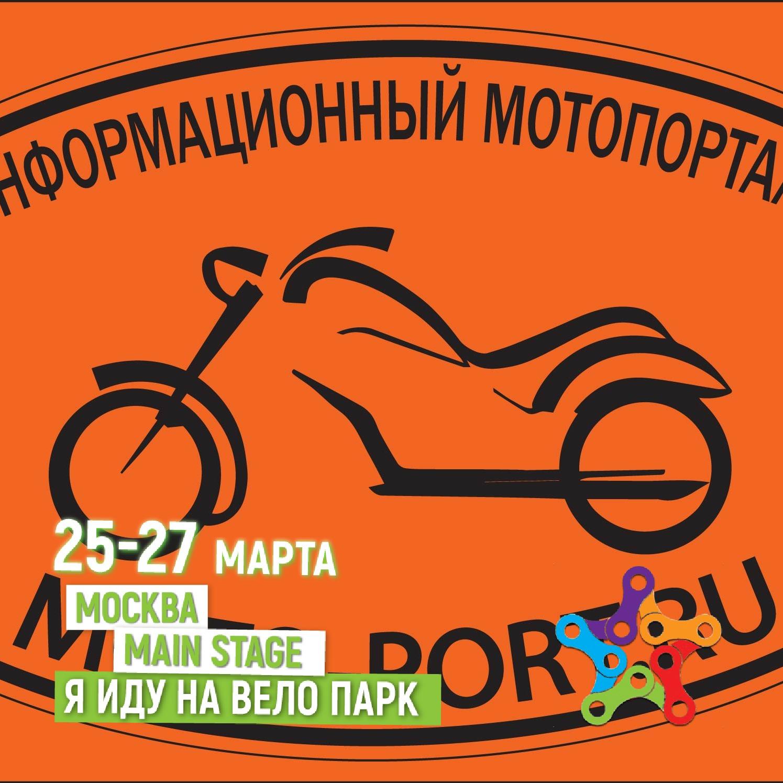 Велопарк 2021