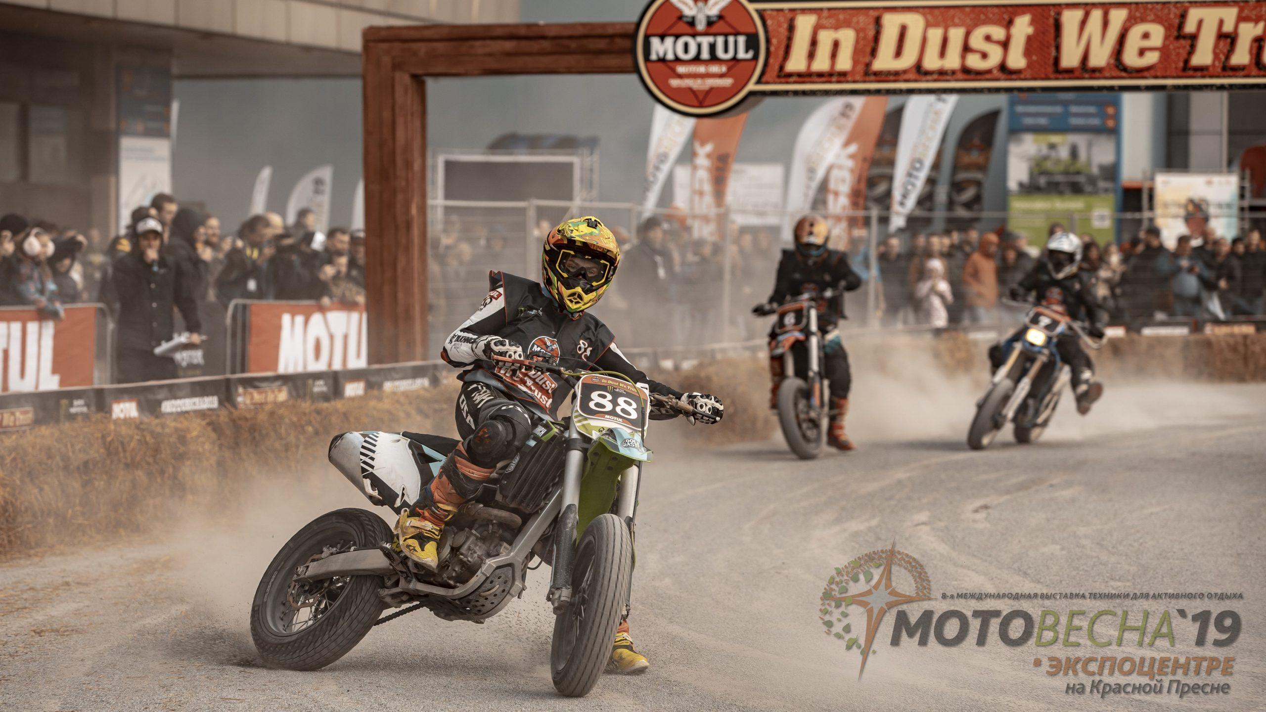 Motul In Dust We Trust,