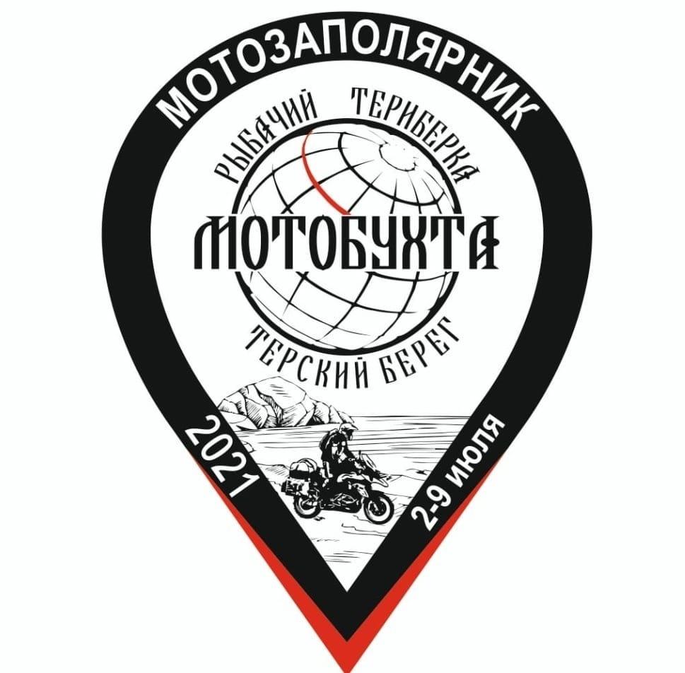 мотобухта 21